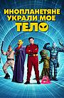 Фильм «Пришельцы похитили меня» (2020)