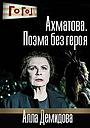 Фільм «Ахматова. Поэма без героя» (2020)