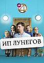 Сериал «ИП Лунегов» (2020 – ...)