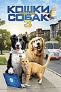 Кошки против собак 3: Лапы, объединяйтесь