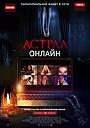 Фильм «Астрал: Онлайн» (2020)