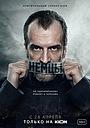 Сериал «Немцы» (2021 – ...)