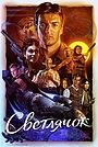 Сериал «Светлячок» (2002)
