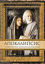 Фильм «Апокалипсис: Откровение Иоанна Богослова» (2002)
