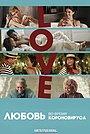 Сериал «Любовь во времена коронавируса» (2020)