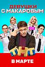 Сериал «Девушки с Макаровым» (2021 – ...)