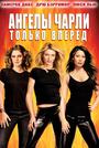 Фильм «Ангелы Чарли 2: Только вперед» (2003)