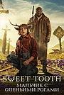 Сериал «Sweet Tooth: Мальчик с оленьими рогами» (2021)
