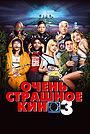 Фильм «Очень страшное кино 3» (2003)