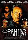 Фильм «Француз» (1988)