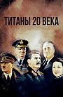 Серіал «Титаны ХХ века» (2019)