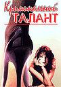 Фильм «Криминальный талант» (1988)