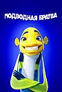 Мультфильм «Подводная братва» (2004)