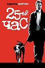 Фильм «25-й час» (2002)