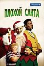 Фильм «Плохой Санта» (2003)