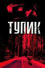 Фильм «Тупик» (2003)