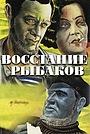 Фільм «Восстание рыбаков» (1934)