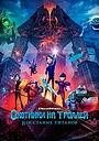Мультфильм «Охотники на троллей: Восстание титанов» (2021)