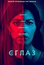 Фильм «Сглаз» (2020)