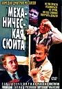 Фільм «Механическая сюита» (2001)
