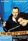 Фильм «Невезучие» (2003)