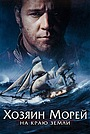 Фильм «Хозяин морей: На краю Земли» (2003)