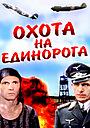 Фильм «Охота на единорога» (1989)