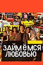 Фильм «Займемся любовью» (2001)