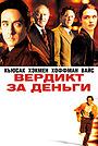 Фильм «Вердикт за деньги» (2003)