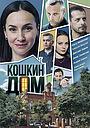 Сериал «Кошкин дом» (2020)