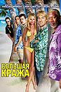 Фильм «Большая кража» (2004)