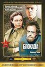 Фильм «Блокада: Фильм 2: Ленинградский метроном. Операция «Искра»» (1977)