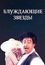 Фільм «Блукаючі зірки» (1991)