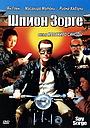 Фильм «Шпион Зорге» (2003)