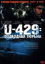 Фильм «U-429: Подводная тюрьма» (2003)