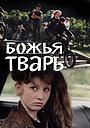 Фильм «Божья тварь» (1991)