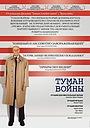 Фильм «Туман войны» (2003)