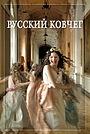 Фильм «Русский ковчег» (2003)