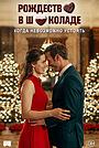 Фильм «Рождество в шоколаде» (2020)