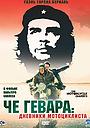 Фильм «Че Гевара: Дневники мотоциклиста» (2004)