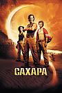 Фильм «Сахара» (2005)
