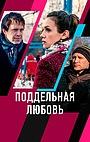 Фильм «Поддельная любовь» (2019)