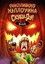 Мультфильм «Счастливого Хэллоуина, Скуби-Ду!» (2020)