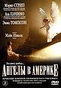 Сериал «Ангелы в Америке» (2003)