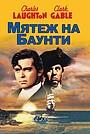 Фильм «Мятеж на Баунти» (1935)