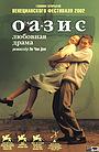 Фильм «Оазис» (2002)