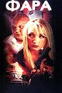 Фильм «Фара» (1999)