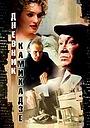 Фільм «Щоденник камікадзе» (2002)