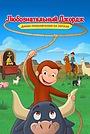 Мультфильм «Любознательный Джордж: Дикие приключения на Западе» (2020)