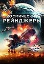 Фильм «Космические рейнджеры» (2021)
